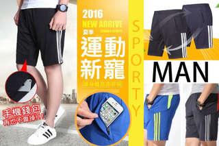 有拉鍊口袋,運動更方便!【極速乾透氣休閒運動短褲】排汗透氣,不起毛球、不悶熱,三色可選,讓你輕鬆當上夏日運動型男!