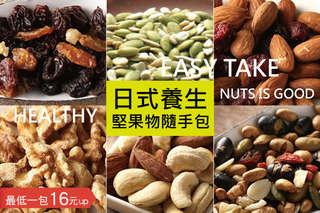 只要88元起(運費另計),即可享有日式養生堅果物隨手包/日式養生堅果物罐裝等組合
