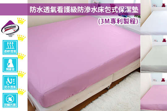 只要579元起(含運費),即可享有防水透氣看護級防滲水床包式保潔墊任選一入(3M專利製程),種類可選:單人/雙人/雙人加大/雙人特大,顏色可選:白/紫/灰