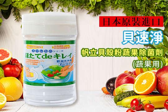 每瓶只要125元起,即可享有日本原裝進口【貝速淨】帆立貝殼粉蔬果除菌劑(蔬果用)〈一瓶/二瓶/四瓶/六瓶/八瓶〉