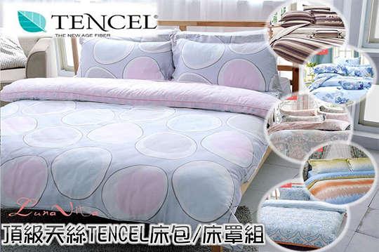 只要1880元起,即可享有【Luna Vita】頂級天絲 TENCEL 雙人床包兩用被四件組/雙人床罩兩用被五件組等組合,多種款式可選