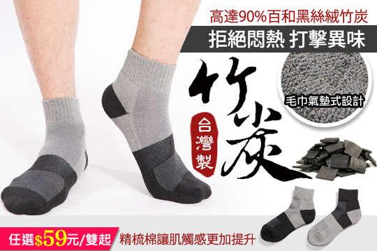 每入只要59元起,即可享有台灣製竹炭萊卡吸溼排汗機能氣墊襪〈任選3入/6入/9入/12入/16入/24入/32入,款式/顏色可選:精梳棉竹炭萊卡氣墊襪(黑色/白色)/竹炭紗萊卡氣墊襪(深灰/淺灰)〉