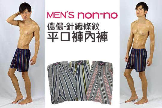 每入只要59元起,即可享有【MEN'Snon-no儂儂】針織條紋平口褲內褲〈任選2入/5入/10入/12入/15入/18入,尺寸可選:M/L/XL,顏色隨機出貨〉