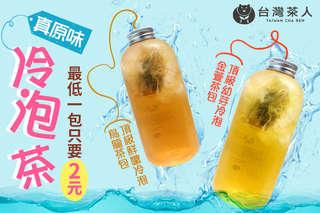 100%台灣自家生產,新鮮原料,冷泡、熱泡都適宜!【台灣茶人】頂級鮮嫩冷泡烏龍茶包/頂級幼芽冷泡金萱茶包,頂級品質、一口回甘!
