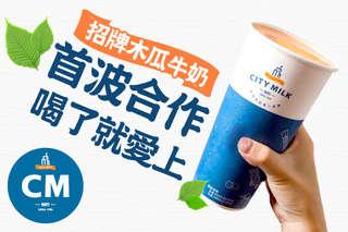 只要49元,即可享有【CM 台北松江】喝了就愛上-招牌木瓜牛奶一杯(600cc)