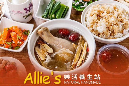 只要168元,即可享有【Allie's】喝湯!補出健康!養生套餐〈盅品 九選一 + 香米飯一份 + 小菜二份 + 奶酪/枸杞紅棗果凍 二選一〉