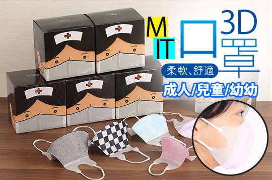 每盒只要85元起,即可享有MIT成人/兒童/幼幼3D立體口罩〈2盒/4盒/8盒/12盒,款式/顏色可選:成人(藍/粉/紫/黑白格紋/活性碳)/兒童(藍/粉/綠糖果)/幼幼(藍/粉/紫)〉