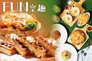 只要498元起(雙人價),即可享有【FUN空趣】A.甜蜜雙人分享餐 / B.愛戀雙人滿足餐