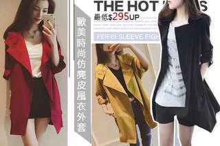 【歐美時尚仿麂皮風衣外套】舒適仿麂皮絨+俐落版型,讓妳穿上修身好顯瘦,百搭造型,讓人愛不釋手!