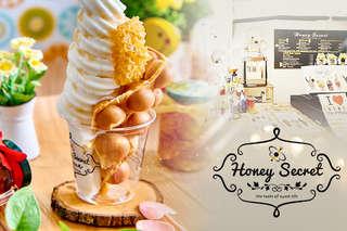 只要85元起,即可享有【Honey Secret甜蜜密】A.招牌爆漿雞蛋仔分享餐 / B.激推主打雞蛋仔霜淇淋組合