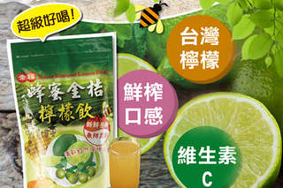 每包只要7元起,即可享有【薑博士】清新蜂蜜金桔檸檬飲〈20包/60包/100包/140包/200包〉