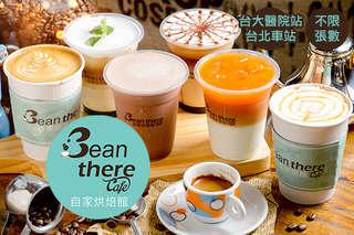 只要69元,即可享有【Bean there Cafe 自家烘培館】平假日皆可抵用100元消費金額〈特別推薦:冰薄荷拿鐵、巧克力拿鐵、海鹽焦糖瑪琪朵、拿鐵、濃縮咖啡、英式鮮奶茶、貝里斯可可〉