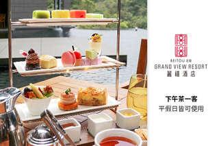 【北投麗禧溫泉酒店(雍翠庭)】讓您在青山、綠泉的自然景觀與東方美學的氛圍中,品味英式下午茶,感受中西合併的玩味創意,一次嚐盡甜鹹美味!