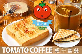 只要53元起,即可享有【蕃茄園咖啡輕食】A.茶飲輕午食偷閒套餐 / B.咖啡輕午茶套餐