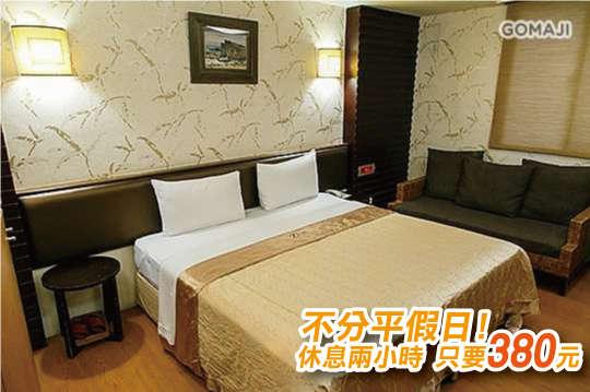 只要380元,即可享有【台北-台麗精品旅店】妳是我的阿娜搭~休息專案〈含雙人休息二小時(不分平假日不分房型) + wifi + 停車場〉