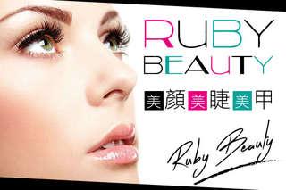 只要399元起,即可享有【Ruby Beauty美顏美睫美甲】A.韓式氣質美人睫毛嫁接160根 / B.電眼美人頂級黑鑽毛睫毛嫁接(濃密款不限根數)