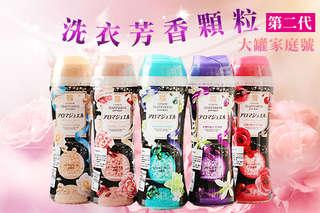 每瓶只要248元起,即可享有日本【P&G】香香豆-第二代洗衣芳香顆粒(大罐家庭號)〈1瓶/2瓶/3瓶/4瓶/5瓶/6瓶/12瓶/18瓶,款式可選:翡翠微風(藍)/紫晶草香(紫)/花樣香(紅)/牡丹香(粉)/珍珠夢幻(金)〉