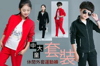 每套只要399元起,即可享有中大童休閒外套運動褲套裝〈1套/2套/3套/4套,顏色可選:黑色/紅色,尺寸可選:120/130/140/150〉