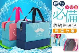 每入只要184元起,即可享有旅行收納必備大容量乾濕分離盥洗包〈1入/2入/3入/4入/6入/8入/12入,款式/顏色可選:翹鬍子(藏青/藍色)/笑臉(藍色/粉色)〉