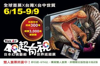 只要200元起,即可享有【AR超有視!日本幻視藝術世界巡迴展】A.早鳥預售票一張 / B.雙人套票450元(送限定版悠遊卡貼二張)