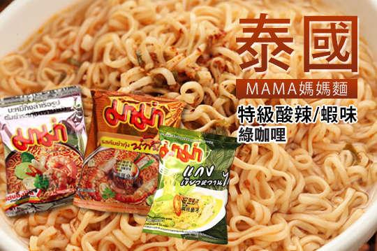 每包只要8元起,即可享有泰國MAMA媽媽麵〈任選30包/60包/90包/150包,口味可選:特級酸辣/蝦味/綠咖哩湯麵〉