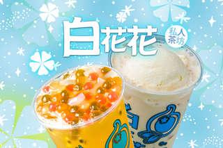 只要69元,即可享有【白花花】平假日皆可抵用100元消費金額〈特別推薦:黑糖珍珠、百香1+1、藍色泡泡、彩虹鮮奶、OREO.M鮮奶、冰淇淋奶茶、草莓冰沙〉