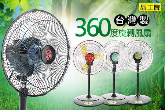 只要566元起(免運費),即可享有台灣製【晶工牌】360度旋轉風扇-12吋/14吋/16吋/18吋〈一入/二入〉