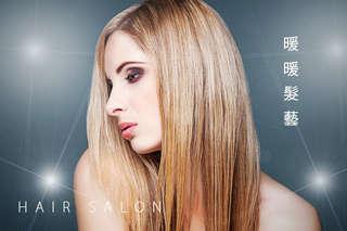 只要149元起,即可享有【暖暖髮藝】A.風格造型剪髮課程 / B.質感設計染/燙專案(不限長短)