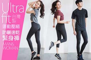 乾乾好的運動享受!【LEAP 台灣製Ultra fit運動壓縮防曬速乾緊身褲】吸濕、排汗、快乾等機能,讓您可以穿著它,健身、慢跑、健走、瑜珈等運動,也可於日常生活中穿著!
