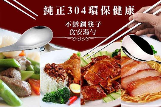 只要249元起,即可享有304不銹鋼食安方形筷/食安湯勺等組合,湯勺款式可選:中式/西式