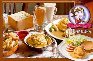 只要199元起,即可享有【艾蜜莉廚房】A.平日雙人精緻套餐 / B.平假日單人下午茶