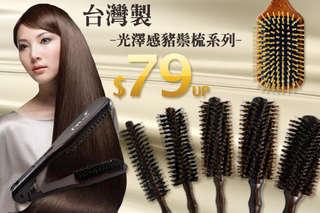 毛躁頭OUT!【台灣製PS經典葫蘆柄原木斜排豬鬃梳耐熱抗靜電款等多款】不傷髮質、抗靜電、耐熱,是您打理頭髮造型的好幫手!