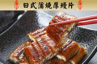 外銷日本的帝王極品蒲燒鰻片!【屏榮日式蒲燒厚鰻片】濃郁燒烤香氣,油脂腴滑,在家輕鬆吃頂級蒲燒鰻魚飯~