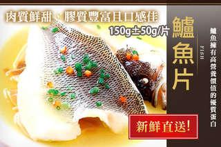 每片只要89元起,即可享有【極鮮配】鮮嫩去骨鱸魚片〈3片/6片/15片/30片〉
