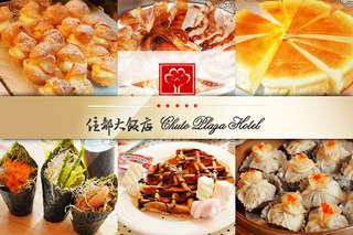假日單人Buffet下午茶吃到飽!【桃園-住都大飯店】新鮮美饌、特製熱食、道地港式、沁涼冰品、多種甜點,多樣豐富佳餚,讓你體驗不同的午後時光!
