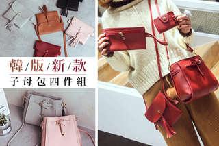 【韓版新款子母包四件組】大包、中包、小包、手包一次入荷,造型顏色好看百搭,襯托麻吉們的清新氣質更加出眾迷人!