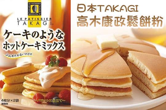 每盒只要198元起,即可享有日本TAKAGI高木康政鬆餅粉〈二盒/四盒/六盒〉