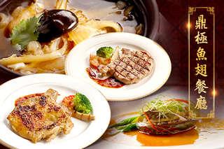 【鼎極魚翅餐廳】義式香草雞排V.S.法式紅酒豬排,著迷的義法美味,讓人迫不及待拿起刀叉切肉,柔軟Q彈多汁的極致口感,嚐在嘴裡越嚼越是難以言喻的美妙滋味!