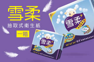 純白的溫柔守護!遇水完全分解不堵塞,抽取超方便!【雪柔】抽取式衛生紙,給全家人最細膩的衛生整潔,不含螢光劑最安心!