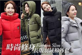 每件只要599元起,即可享有時尚修身長版羽絨棉外套〈任選一件/二件/四件/六件/八件,顏色可選:黑/灰/紅/綠/軍綠/粉紫,尺寸可選:M/L/XL/XXL〉