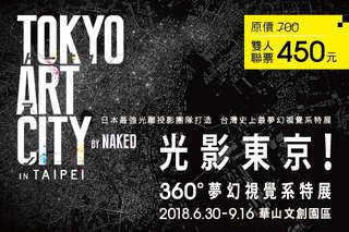 只要450元,即可享有【TOKYO ART CITY BY NAKED in TAIPEI-光影東京!360 °夢幻視覺系特展】限時雙人套票一組