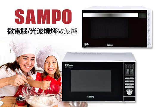 只要2580元起(免運費),即可享有【SAMPO 聲寶】25L/28L微電腦微波爐/28L平台式光波燒烤微波爐一台,福利品