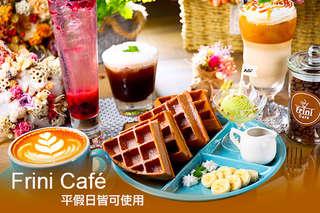只要99元,即可享有【Frini Café】平假日皆可抵用150元消費金額〈特別推薦:抹茶鬆餅、水果鬆餅、拿鐵咖啡、焦糖瑪奇朵(冰)、維也納咖啡(冰)、伯爵紅茶(熱)、苺果蘇打、焦糖烤布蕾、抹茶歐蕾〉