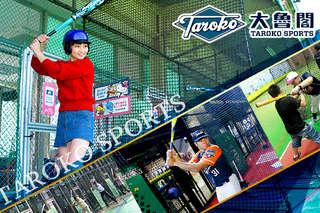 熱血開打!麻吉快來【大魯閣棒壘球打擊場】,一起挺棒球!至少享有270次揮棒機會!投球機、撞球、桌球、保齡球、飛鏢機、籃球機,全台11館提供服務!