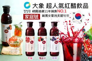 每瓶只要259元起,即可享有韓國大象-超人氣紅醋飲品家庭號900ml〈任選1瓶/2瓶/3瓶/4瓶/6瓶/9瓶/12瓶,口味可選:石榴/藍莓/覆盆子〉