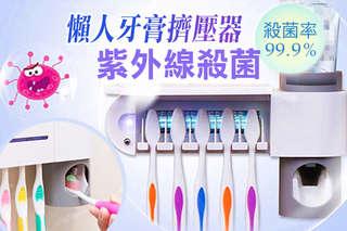 每組只要499.5元起,即可享有二合一紫外線牙刷消毒器+牙膏擠壓器二件組〈1組/2組〉