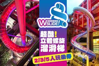 只要200元起,即可享有【Weeeeee! SLIDE】超酷立體螺旋溜滑梯專案 A.雙人溜滑梯玩樂券一張/B.三人溜滑梯玩樂券一張/C.五人溜滑梯玩樂券一張