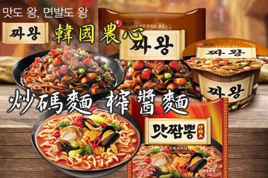 每包只要33元起,即可享有韓國農心頂級炒碼麵/炸王榨醬麵〈任選10包/20包/40包〉