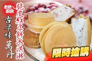 每顆只要24元起,即可享有屏東萬丹古早味脆皮紅豆餅冰淇淋〈任選15顆/30顆/50顆/80顆/120顆,口味可選:巧克力風味/香草/紅豆牛奶〉