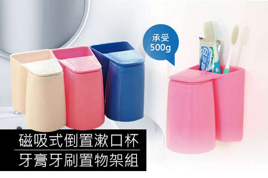 每組只要85元起,即可享有磁吸式倒置漱口杯牙膏牙刷置物架組〈1組/2組/4組/6組/10組/12組/15組/20組,顏色可選:白色/粉色/藍色〉